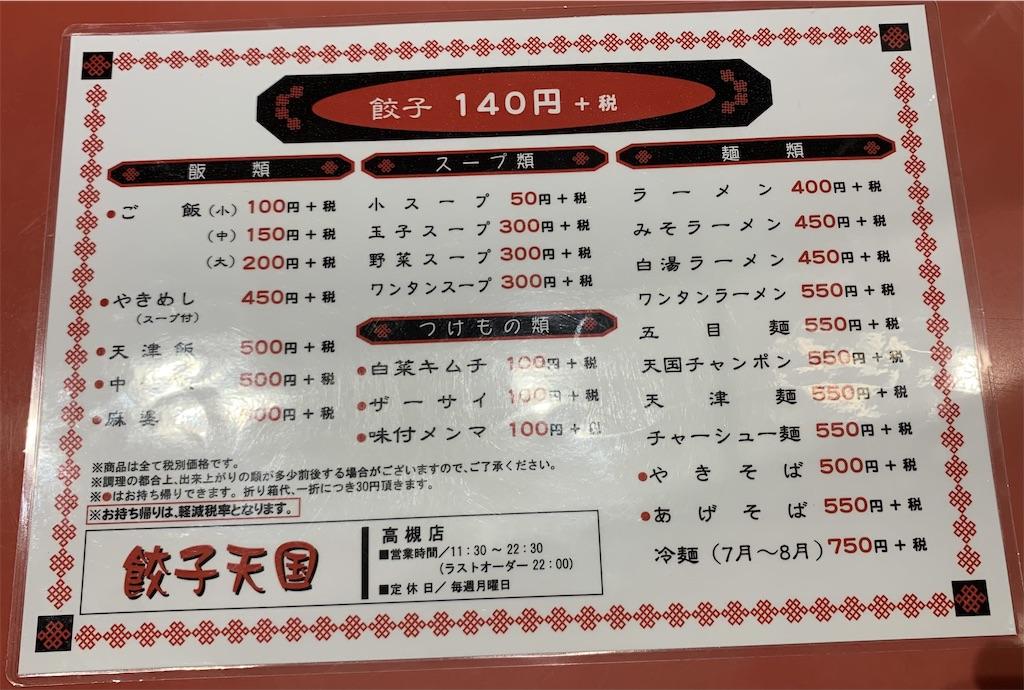 高槻 餃子 天国 地元民が紹介する高槻にあるおすすめ中華料理屋餃子天国の餃子がコスパ最強な件。