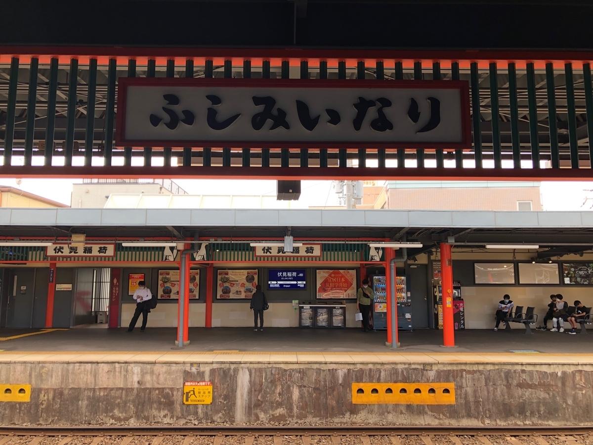 伏見稲荷,京都,kyoto,fushimiinari,京阪