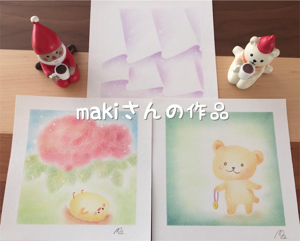 f:id:chibi_cafe_yu:20161114152013j:image