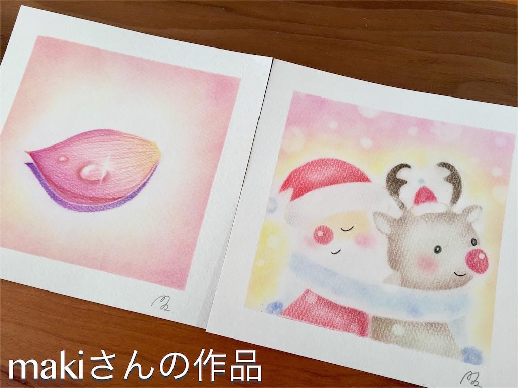 f:id:chibi_cafe_yu:20161212212741j:image