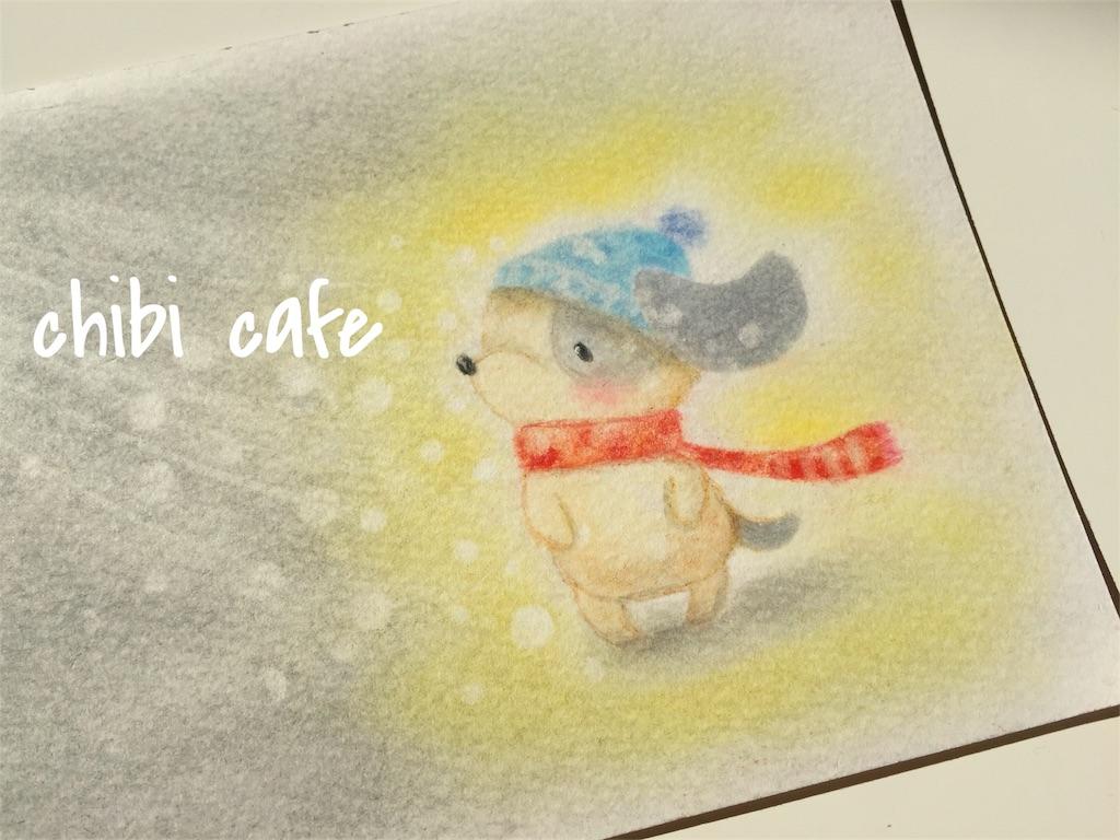 f:id:chibi_cafe_yu:20170121162214j:image