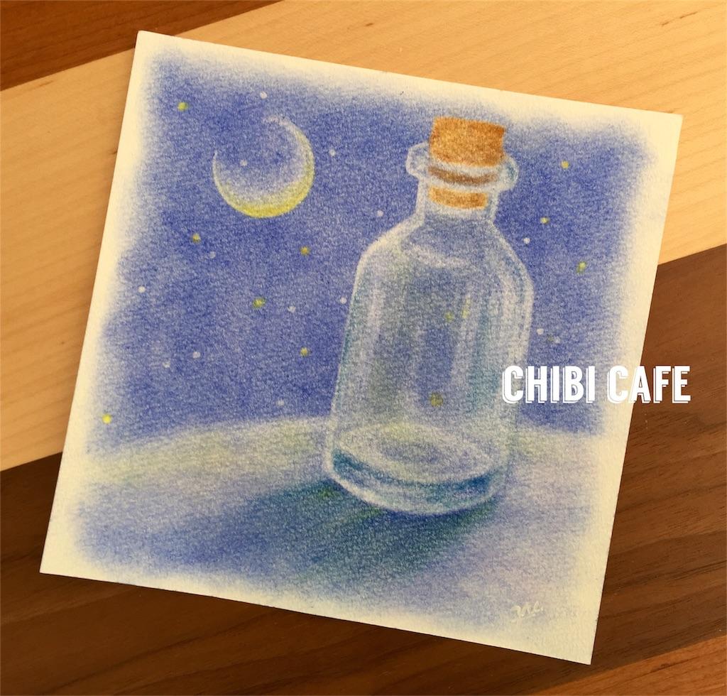 f:id:chibi_cafe_yu:20170124112102j:image