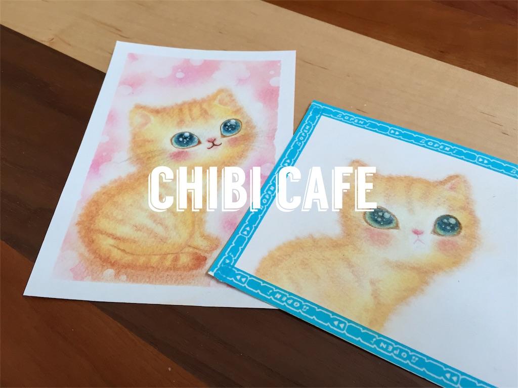 f:id:chibi_cafe_yu:20170306100253j:image