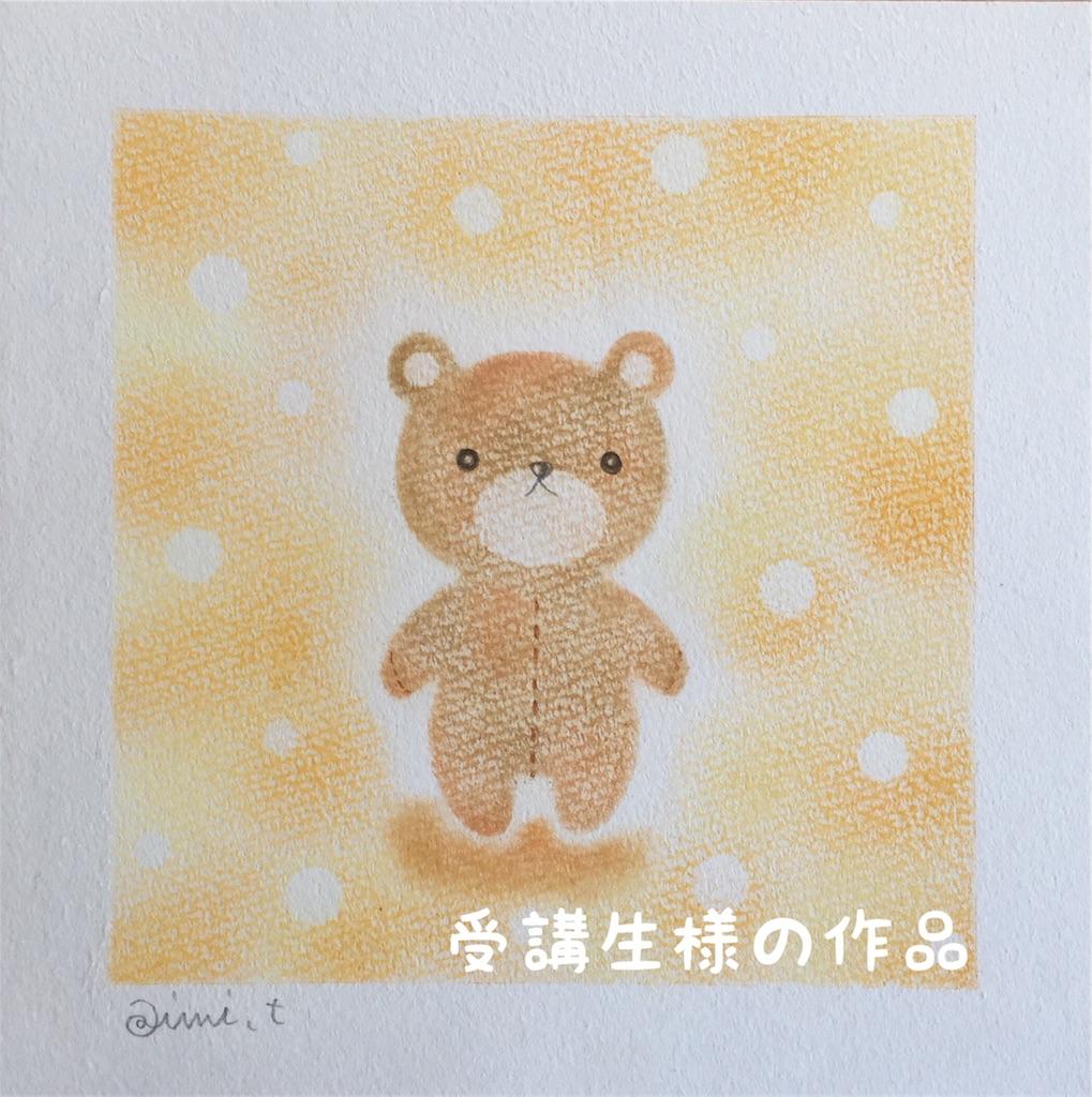 f:id:chibi_cafe_yu:20170414105629j:image
