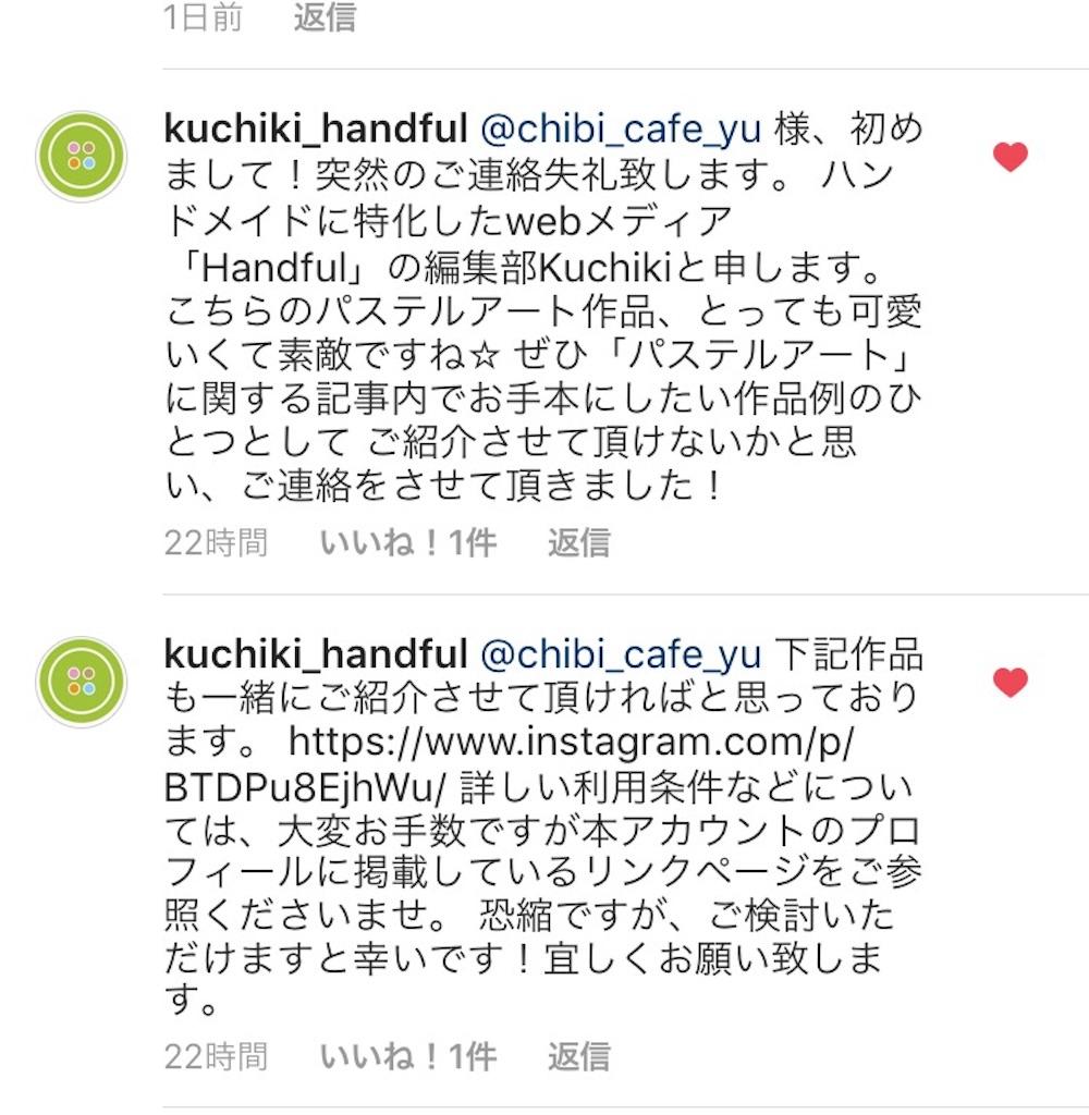 f:id:chibi_cafe_yu:20170425110803j:image