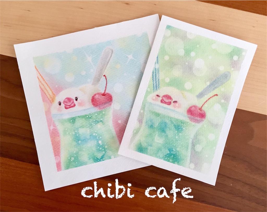 f:id:chibi_cafe_yu:20170516120501j:image