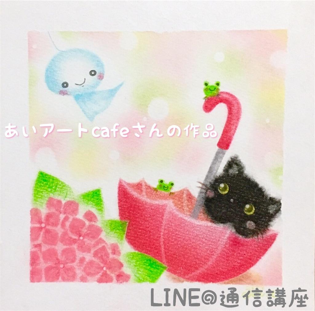 f:id:chibi_cafe_yu:20170606112301j:image