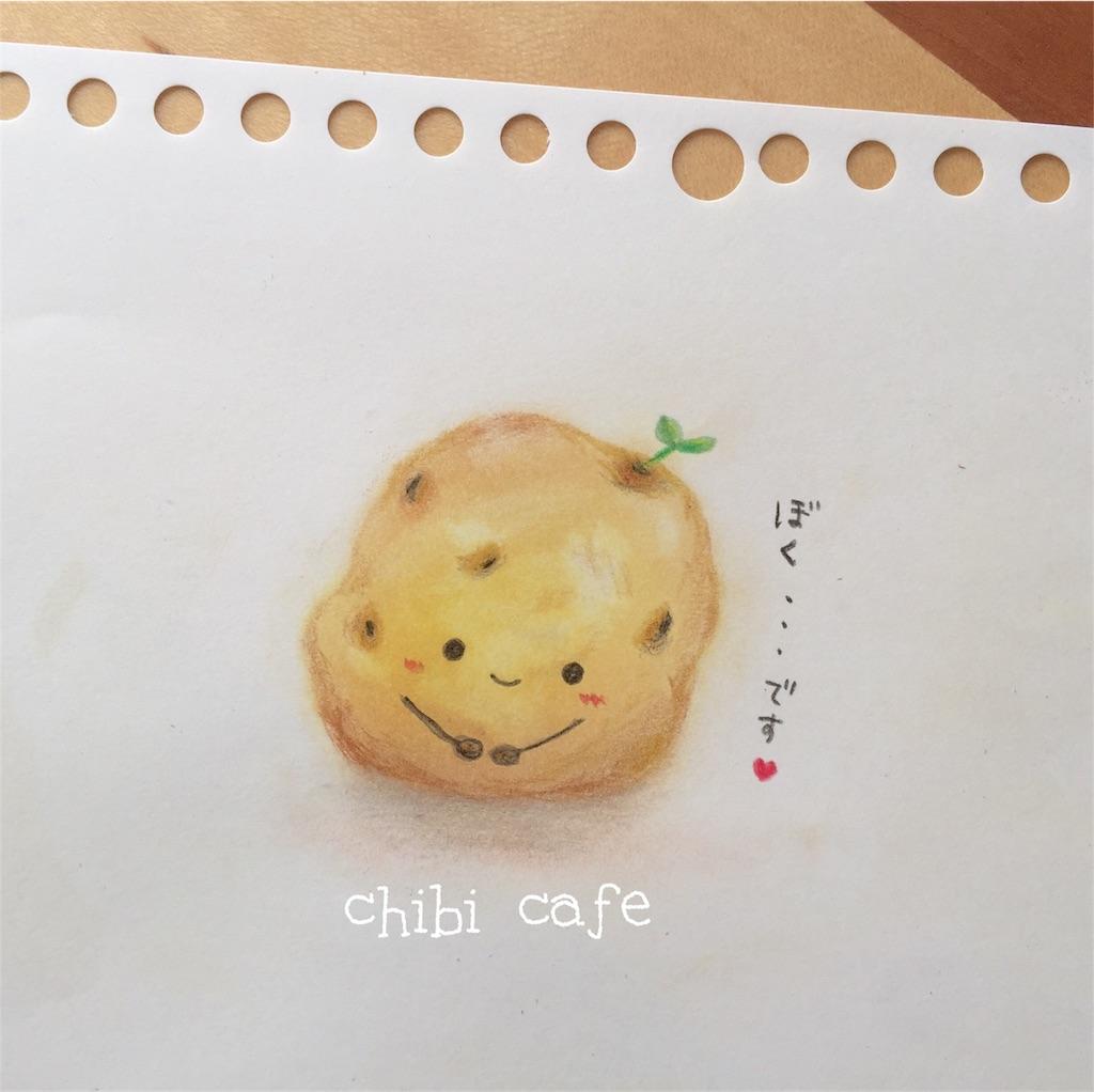 f:id:chibi_cafe_yu:20170720122426j:image