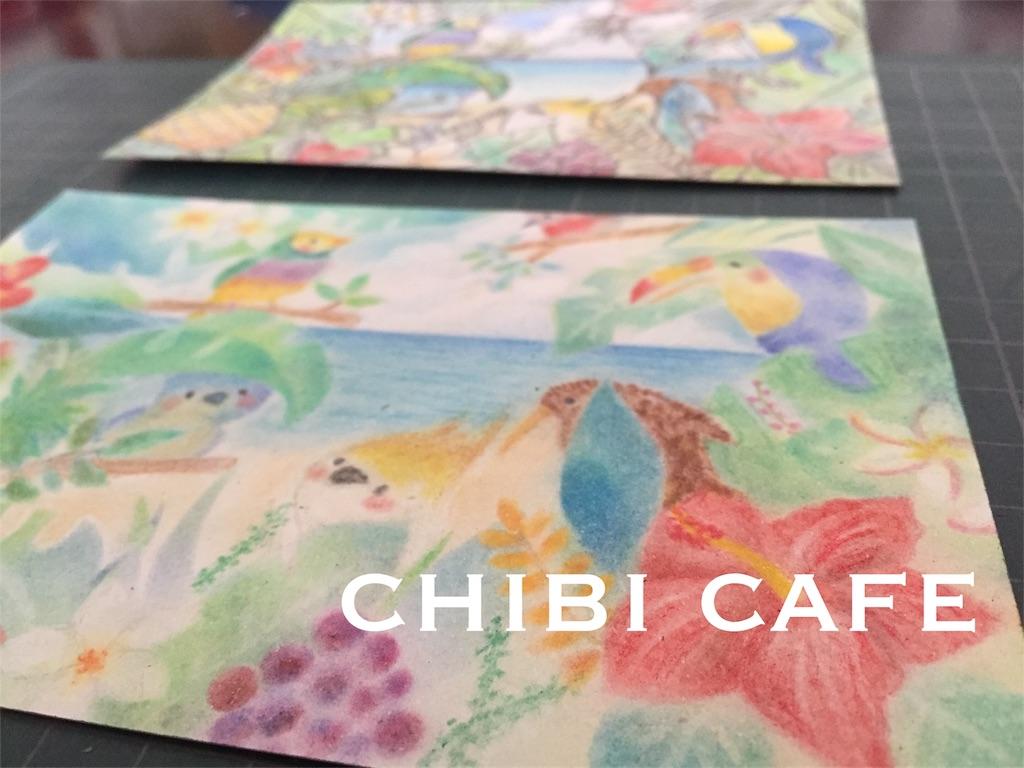 f:id:chibi_cafe_yu:20170807132107j:image