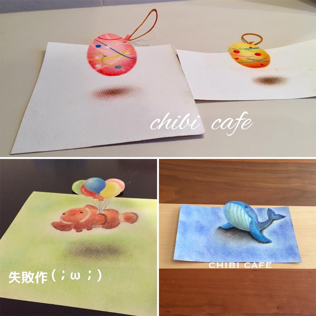 f:id:chibi_cafe_yu:20170826113832j:image