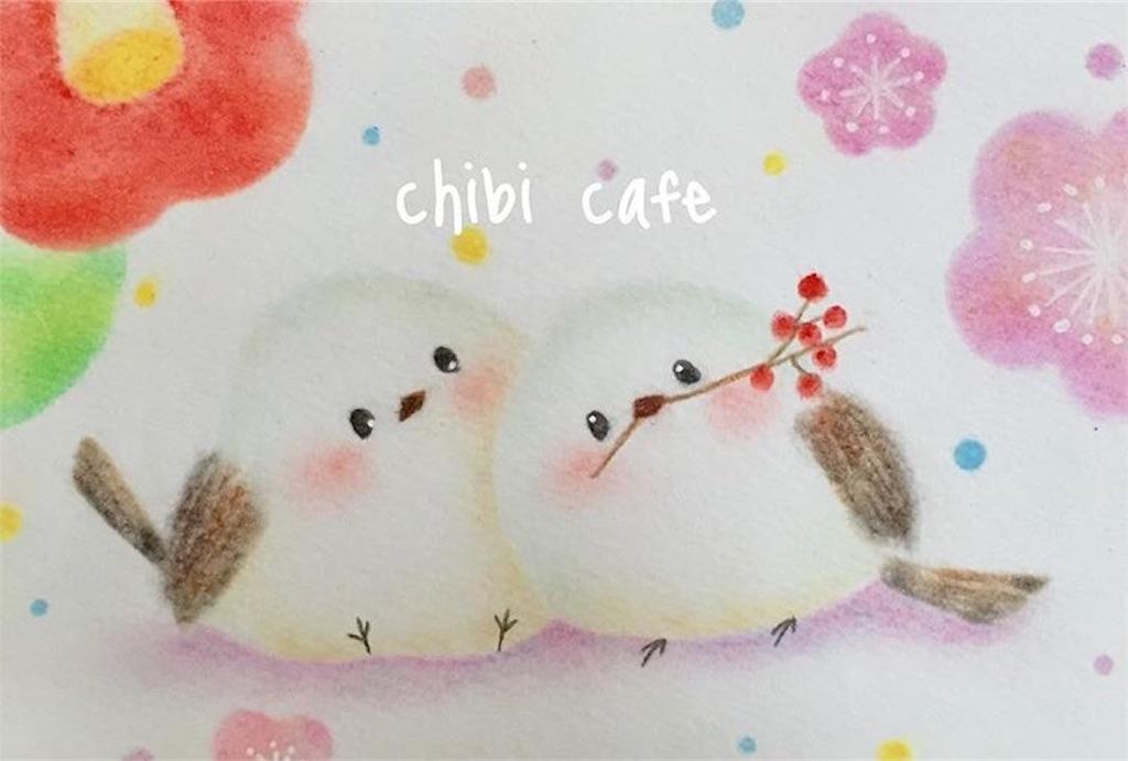 f:id:chibi_cafe_yu:20171114205928j:image