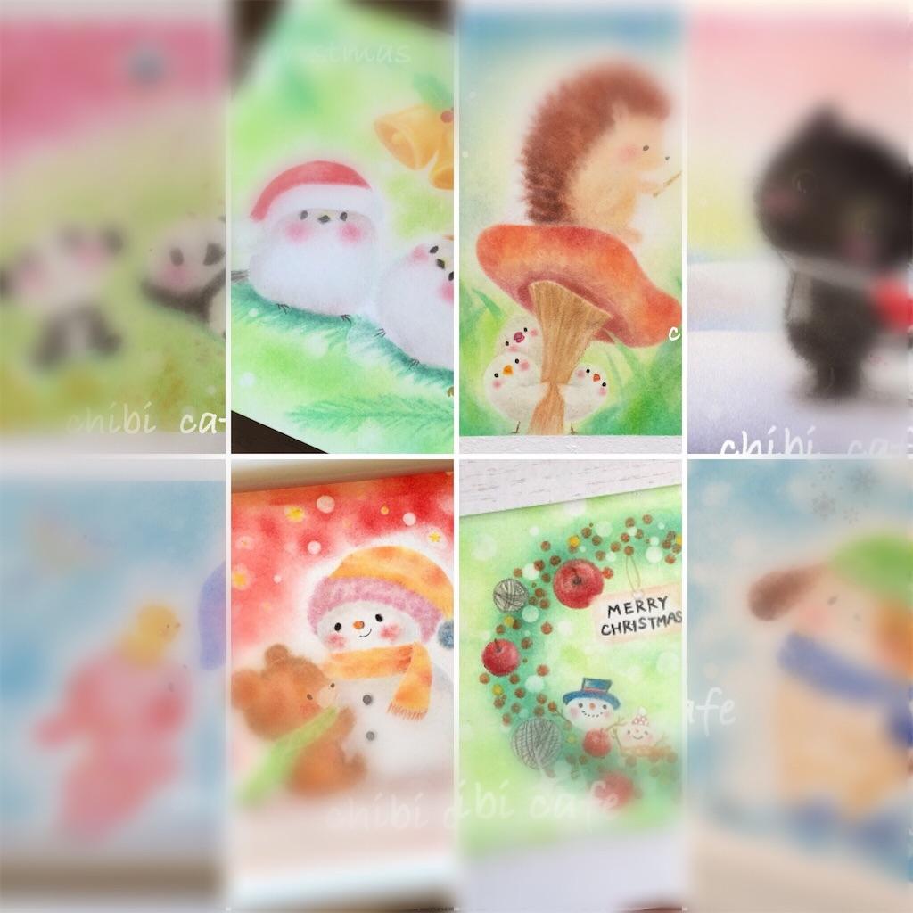 f:id:chibi_cafe_yu:20171117124836j:image