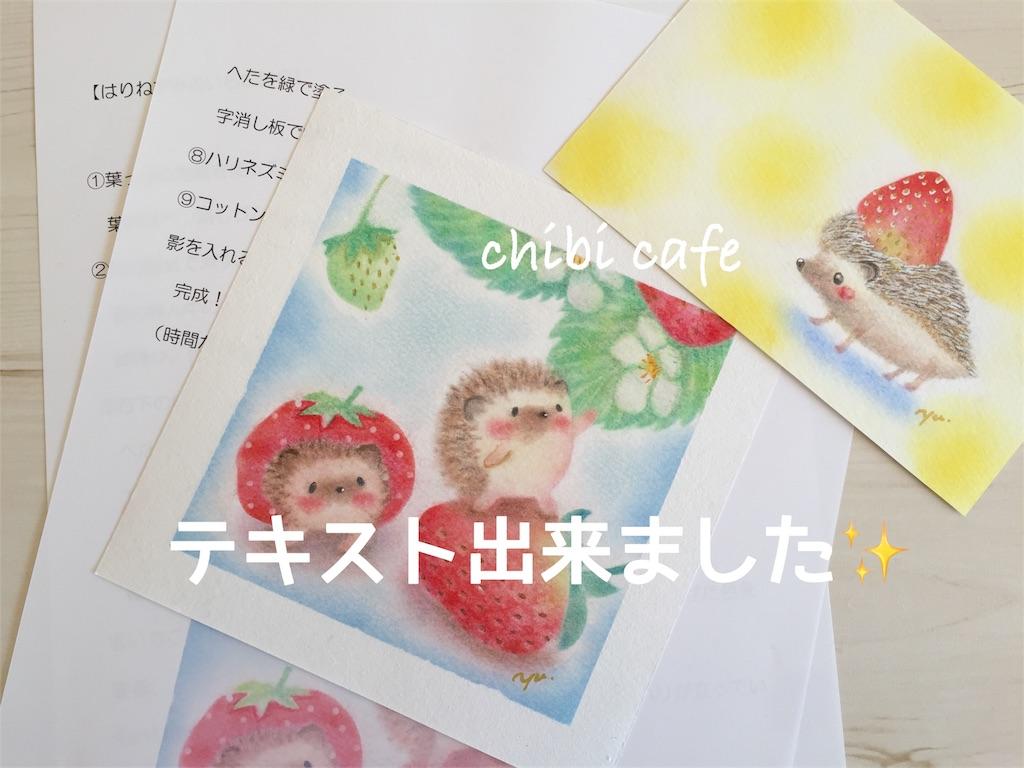 f:id:chibi_cafe_yu:20180212160327j:image