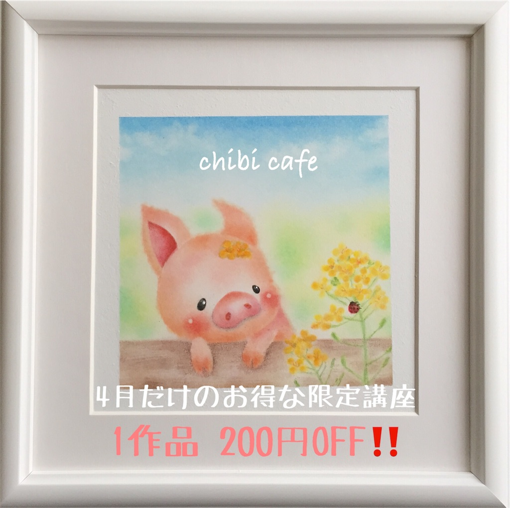 f:id:chibi_cafe_yu:20180330135408j:image
