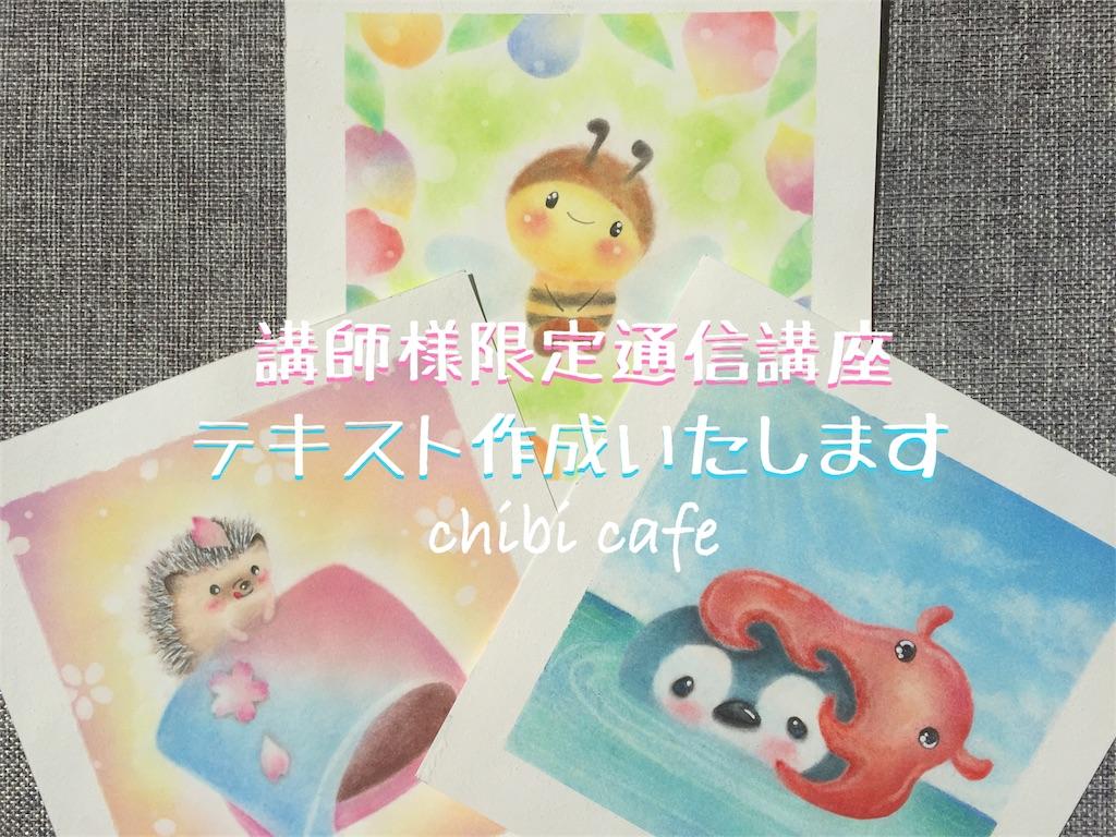 f:id:chibi_cafe_yu:20180406104413j:image
