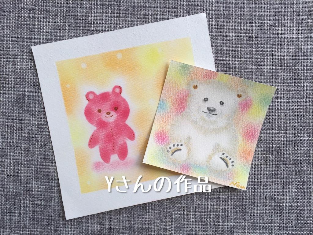 f:id:chibi_cafe_yu:20180412162544j:image