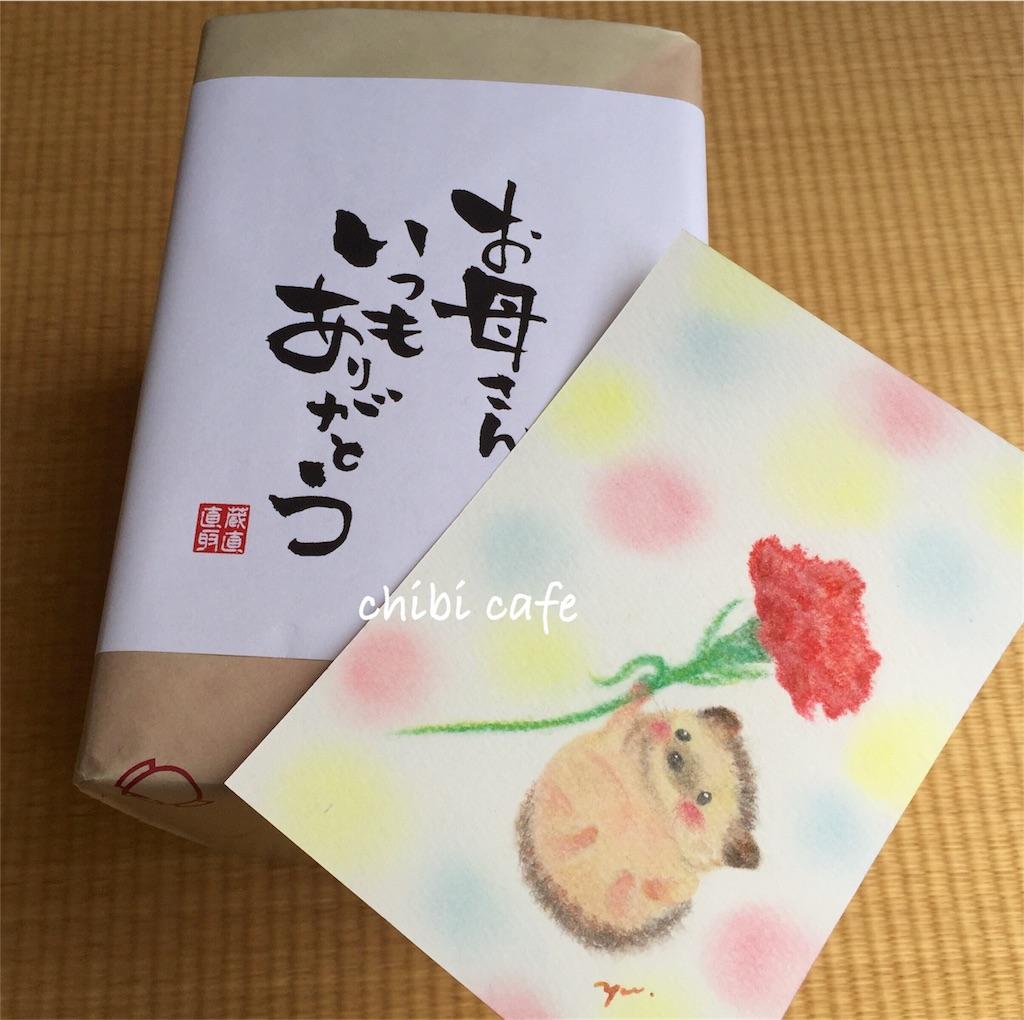 f:id:chibi_cafe_yu:20180512104318j:image