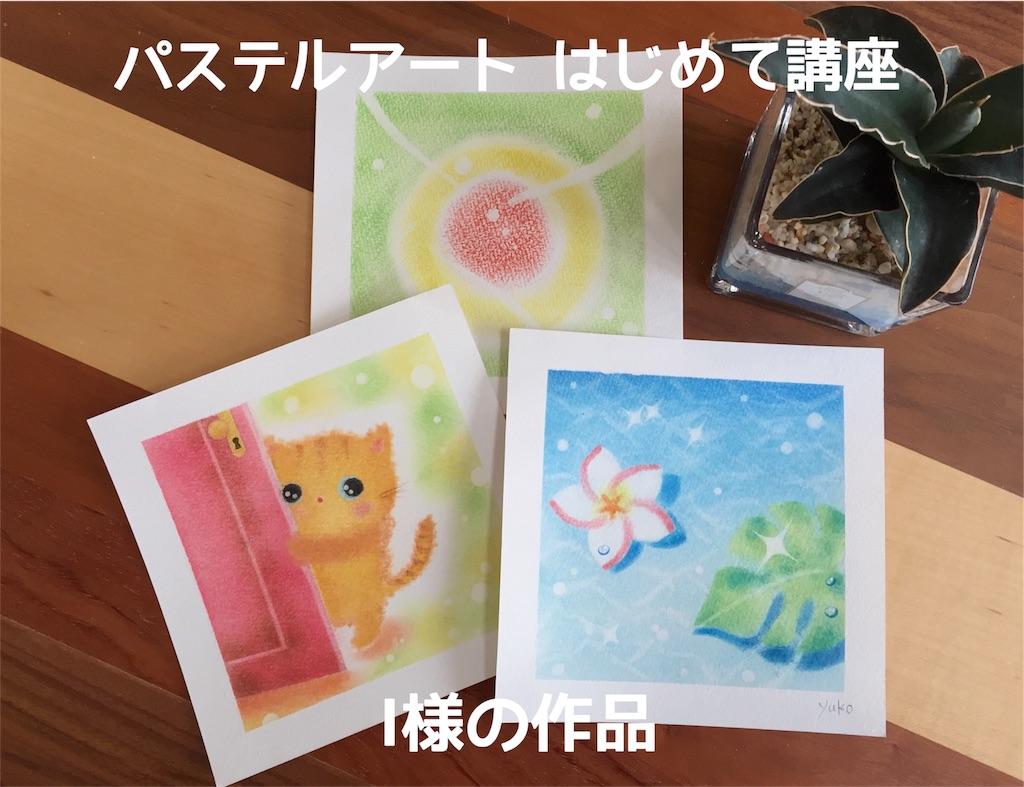 f:id:chibi_cafe_yu:20180604171958j:image