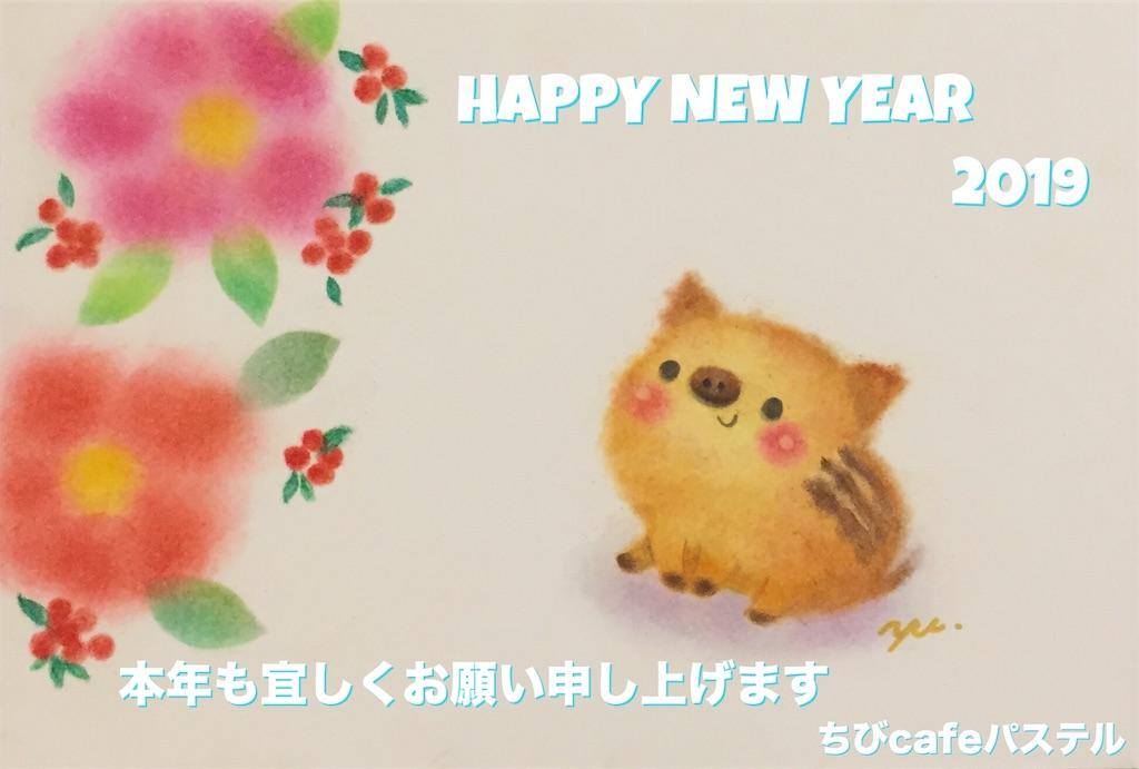 f:id:chibi_cafe_yu:20190107145434j:image