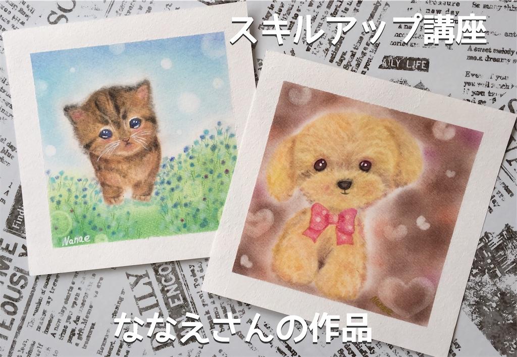 f:id:chibi_cafe_yu:20190804173416j:image