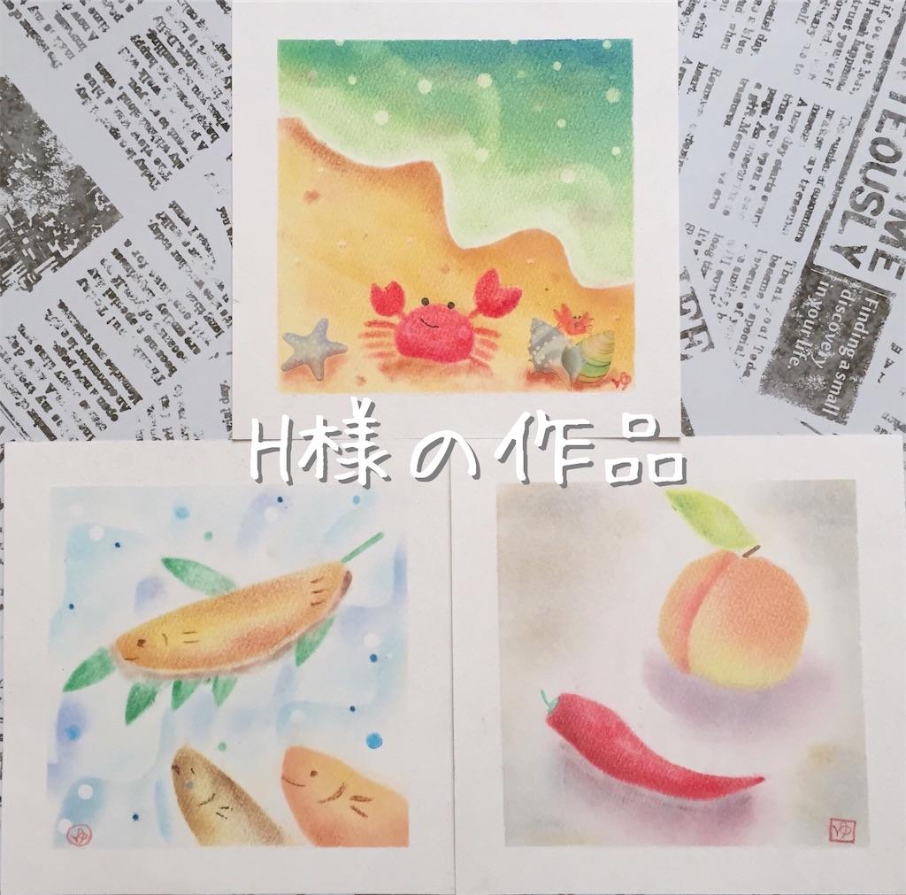 f:id:chibi_cafe_yu:20190806172647j:image