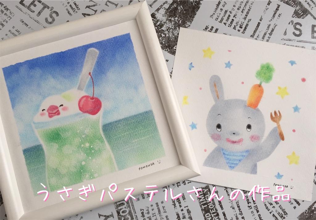 f:id:chibi_cafe_yu:20190807085403j:image