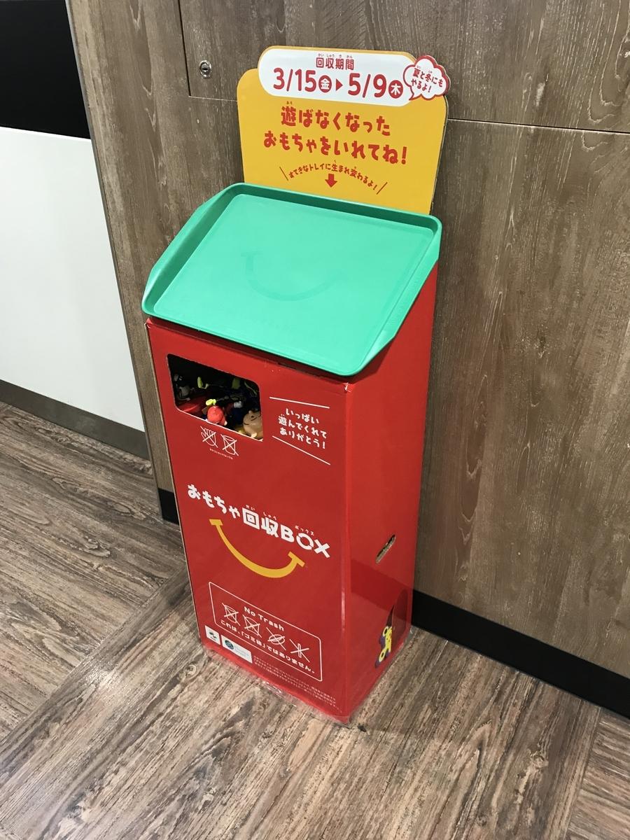 マクドナルドのおもちゃ回収箱