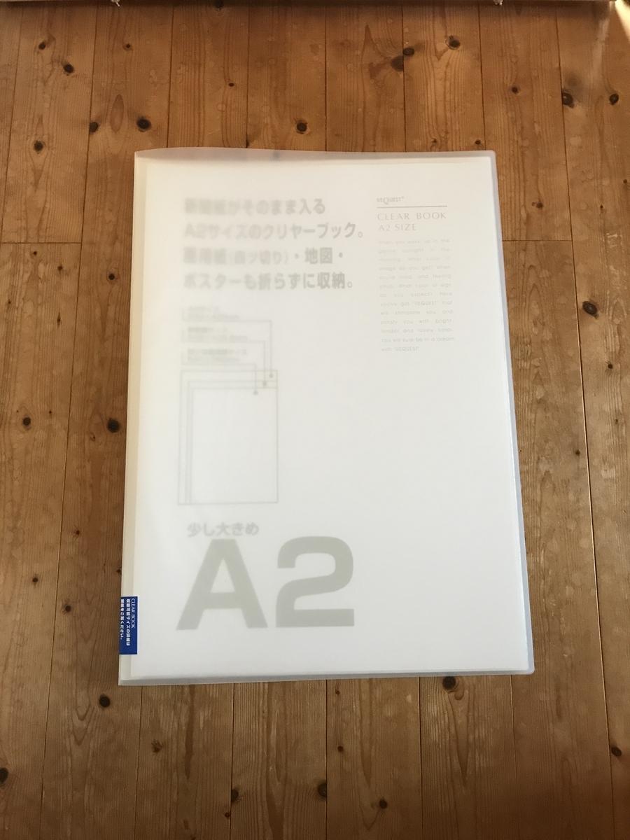 A2サイズのファイル