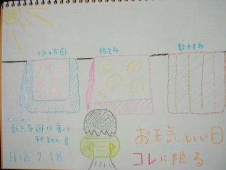 f:id:chibikkoma-ya:20060218172532j:image