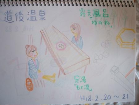 f:id:chibikkoma-ya:20060223161933j:image