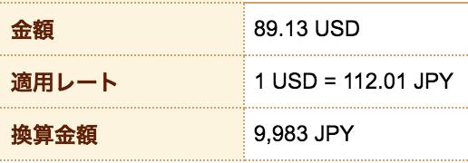 新生銀行(外貨預金)のドル売却