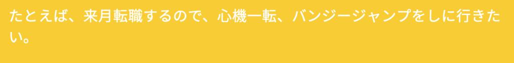 f:id:chibikujira:20170910004126p:plain
