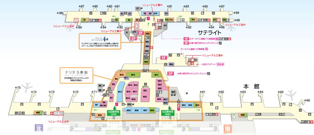 成田空港ターミナル2出国手続き後の写真