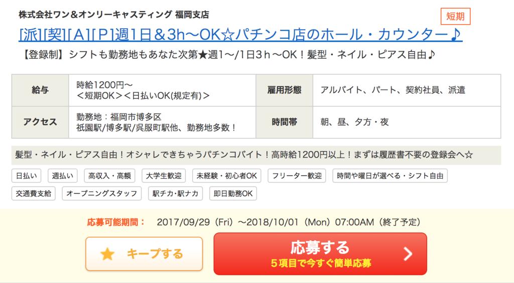 f:id:chibikujira:20171003160456p:plain