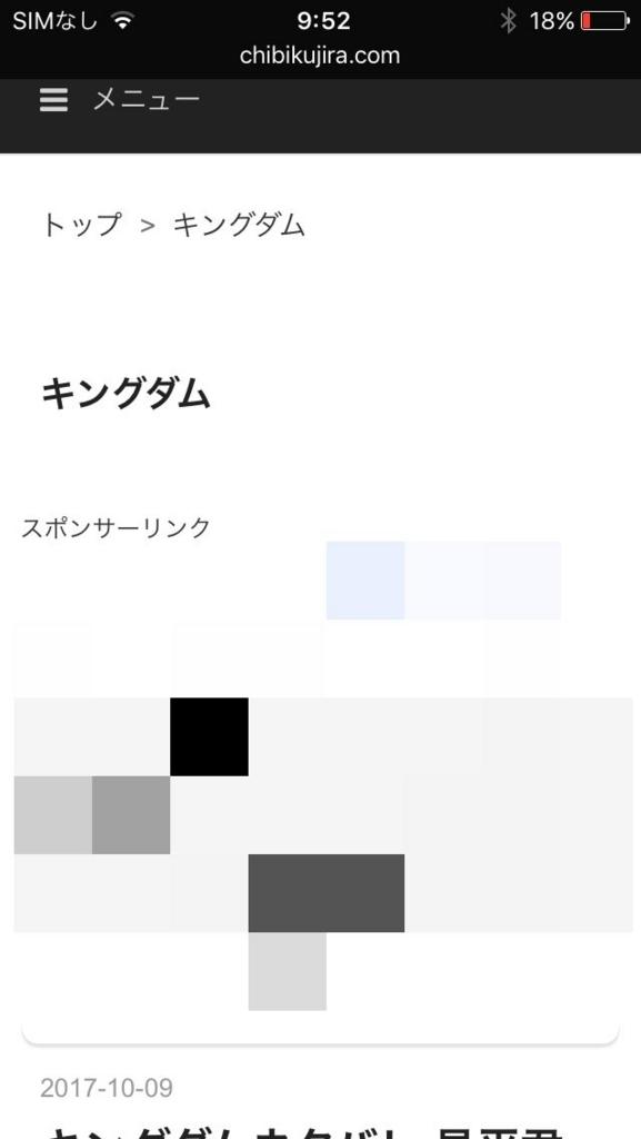 f:id:chibikujira:20171009171617j:plain