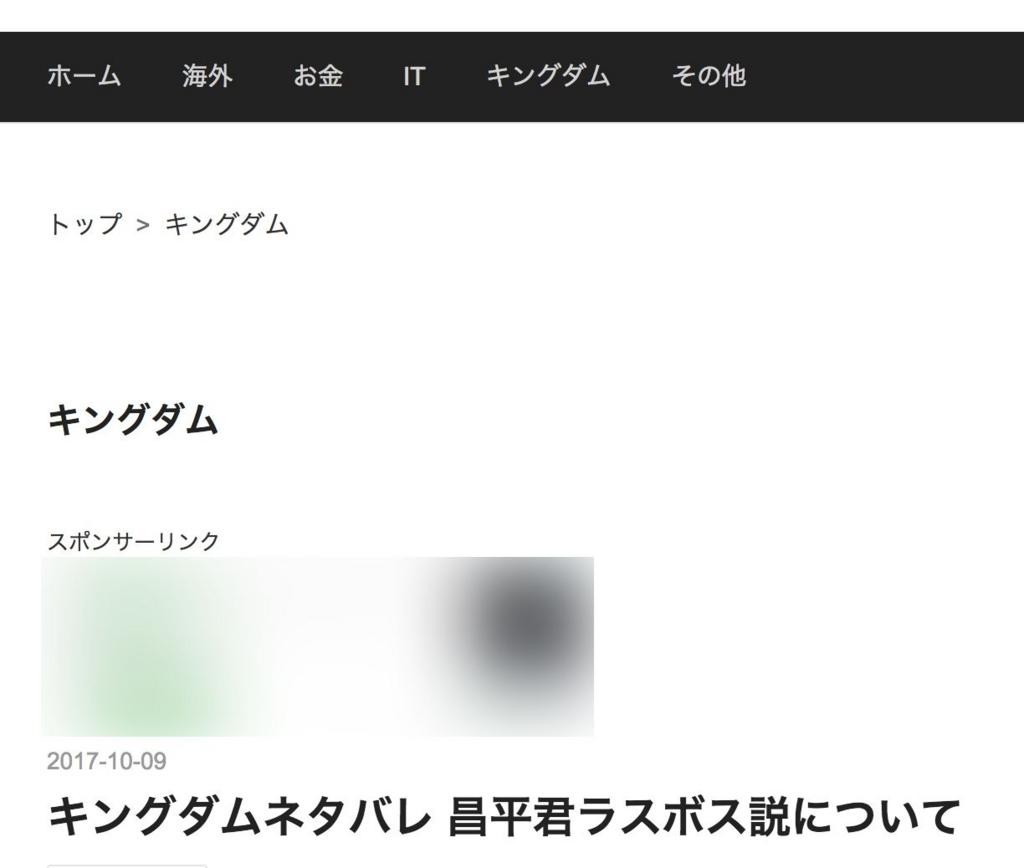 f:id:chibikujira:20171009171908j:plain