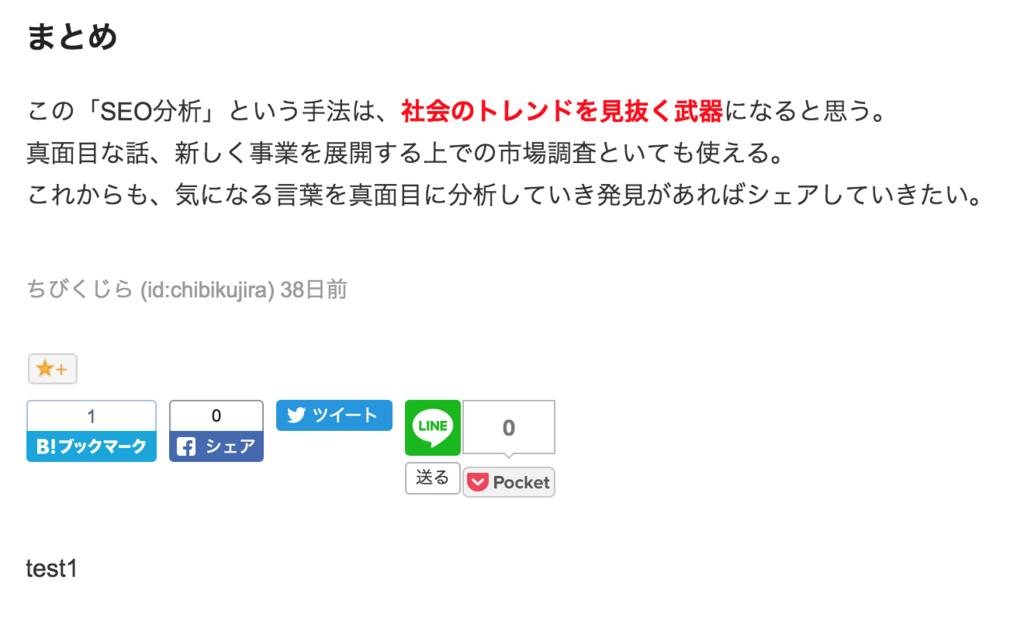 f:id:chibikujira:20171010033637p:plain