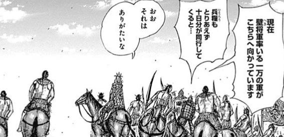 kingdom-netabare-539-hekinoshokuryou
