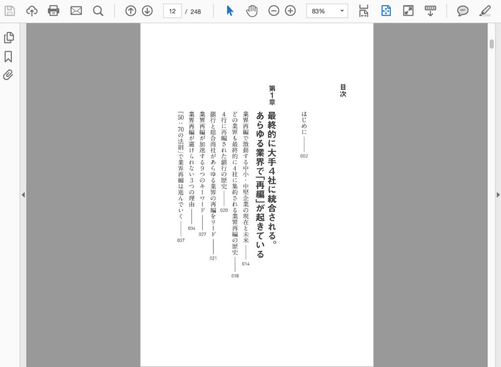 f:id:chibikujira:20171224044024p:plain