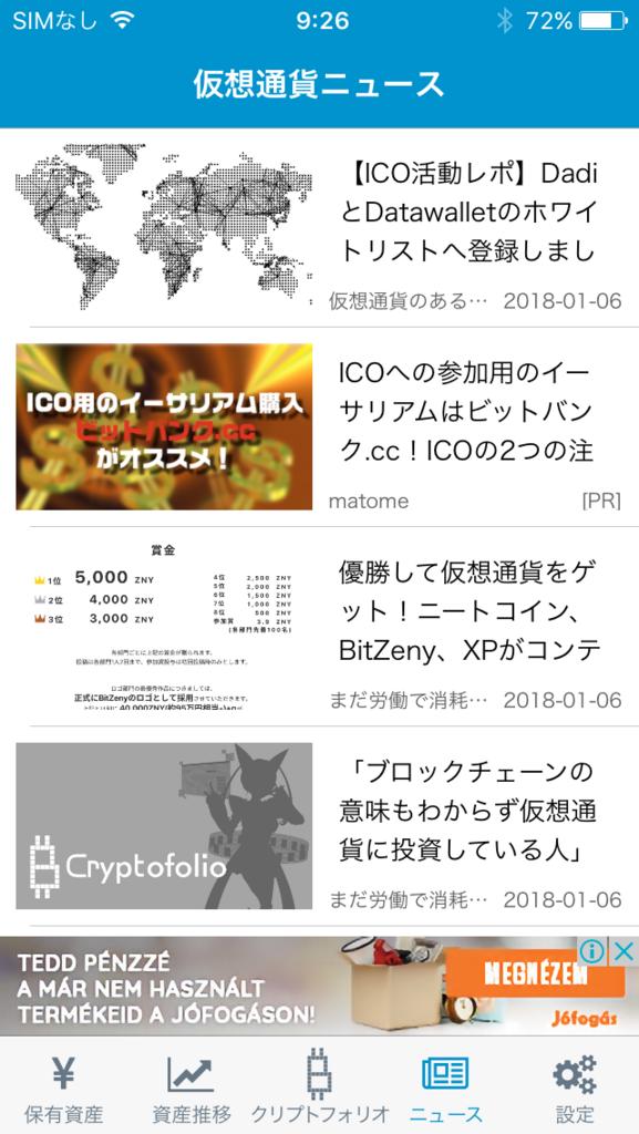kasoutsuuka-portofolio-news