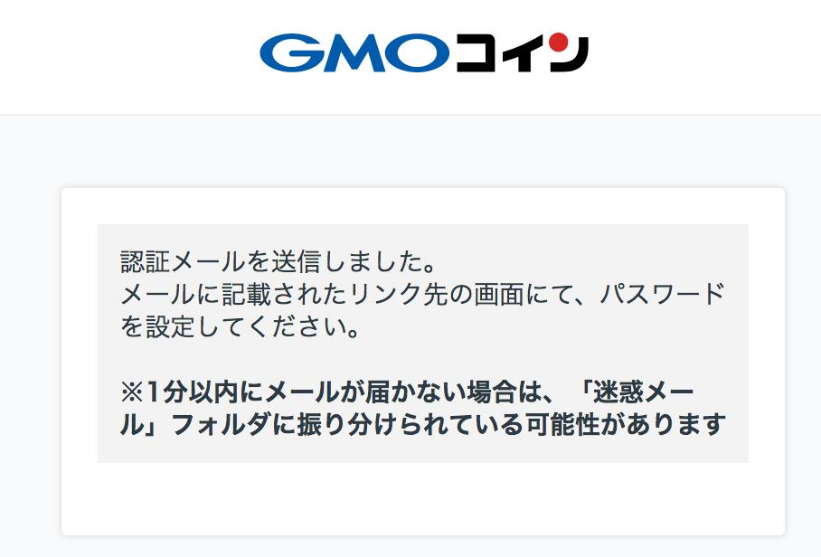 gmocoin-sent-mail