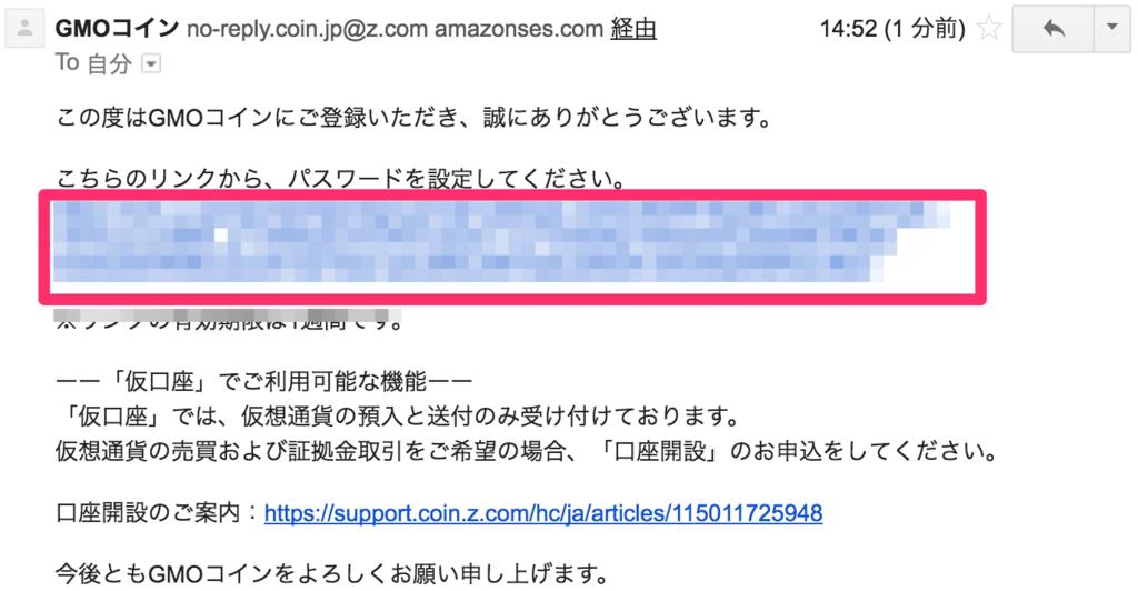 gmocoin-click-link