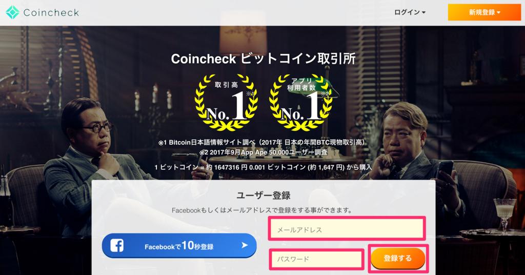 coincheck-login
