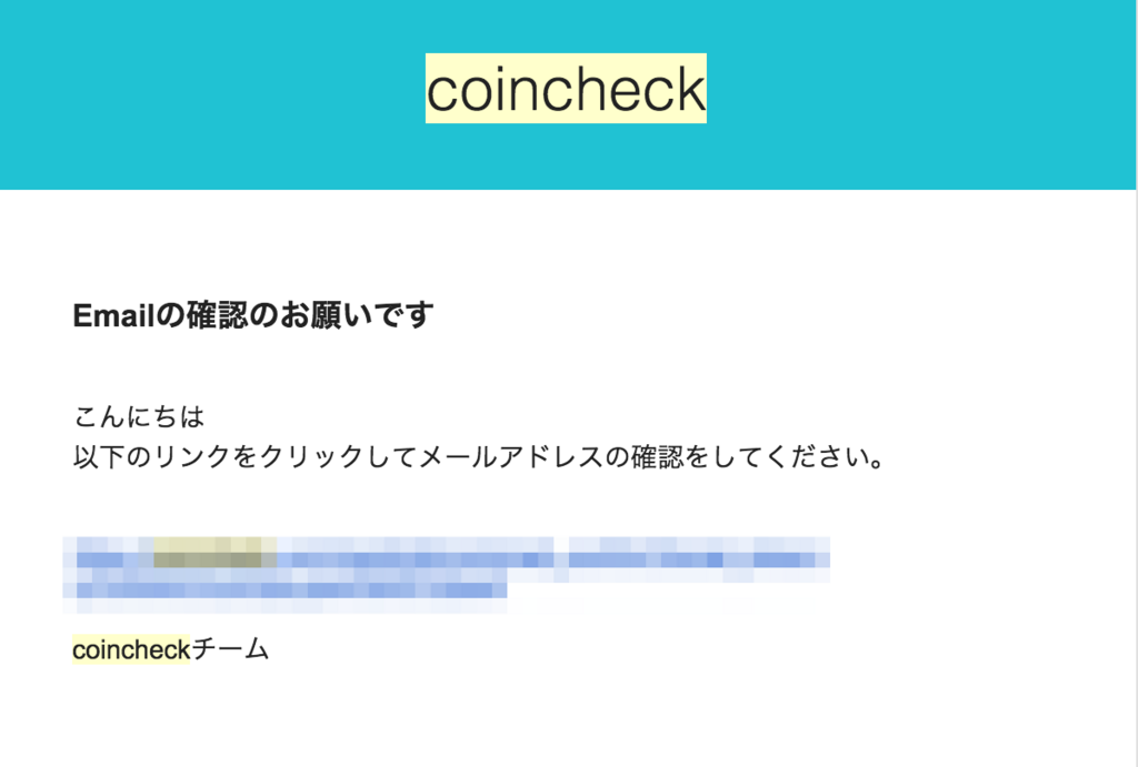 coincheck-check-url-link
