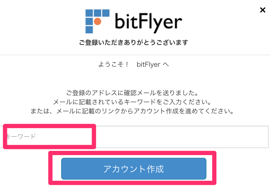 bitflyer-make-account-keyword