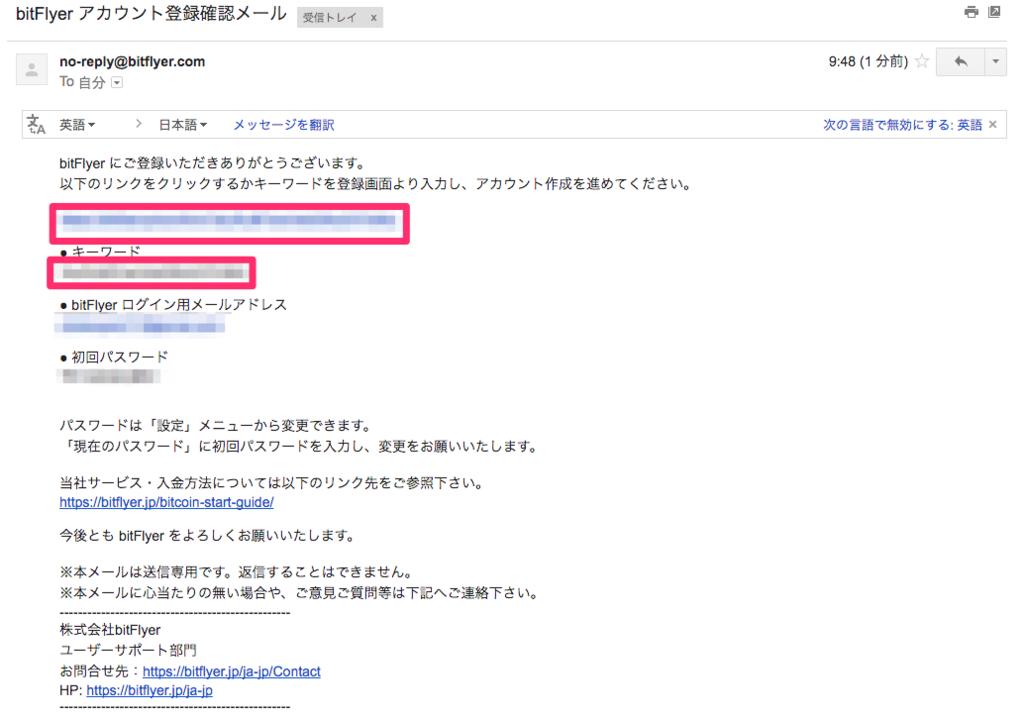 bitflyer-mail-url-click