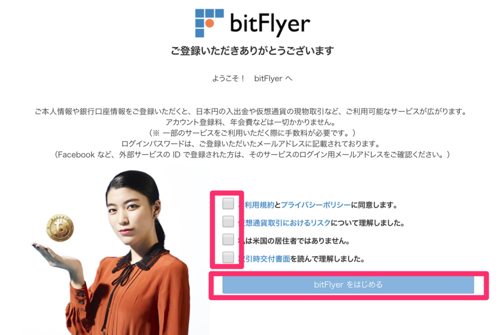 bitflyer-start