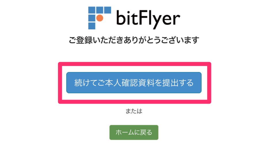 bitflyer-submit-info