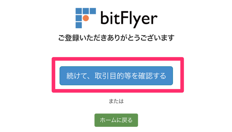 bitflyer-confirm-aim