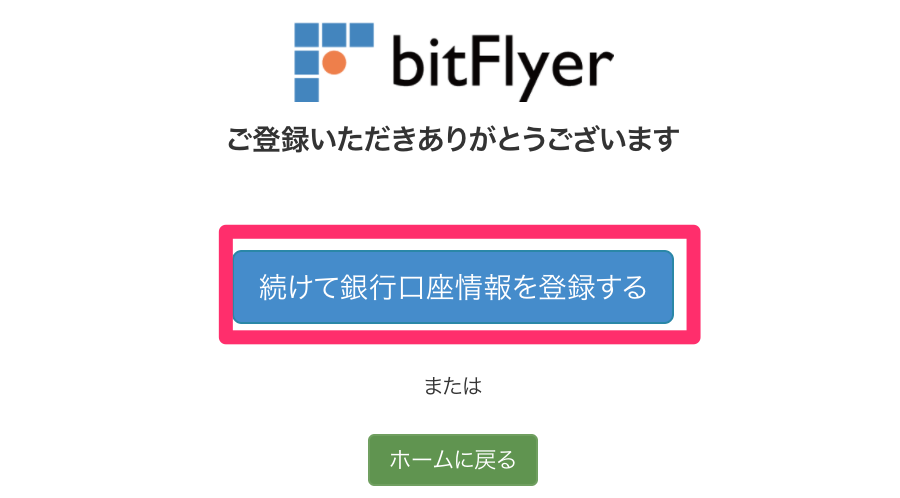 bitflyer-record-bank-account